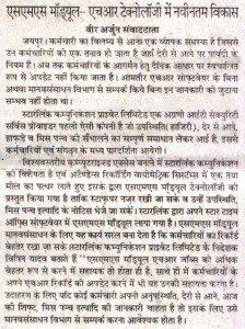 Vir-Ajun Jaipur 08.12.13 Pg 8