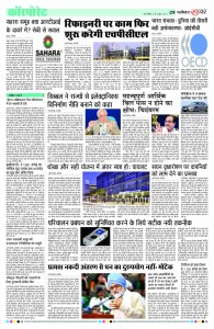 Perfect Khabar 03 June To 09 June 2013 07  to 12_Page_3